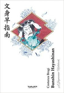 Libro sui tatuaggi giapponesi di Costanza Brogi